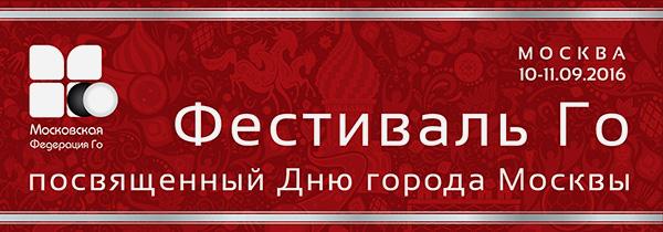 Фестиваль Го в Москве